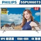 PHILIPS飛利浦 55吋4K HDR聯網液晶顯示器+視訊盒55PUH6073(送2禮)