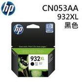 HP CN053AA HP 932XL 原廠大印量黑色墨水匣【原廠品】 適用OJ6100/6600/6700/7110/OJ7510A/7612