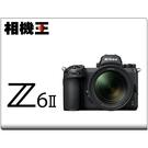 相機王 Nikon Z6 II Kit組〔含24-70mm F4〕公司貨