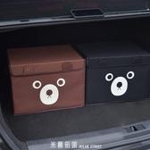 汽車收納箱 卡通實用可折疊汽車後備箱收納箱儲物箱車內用品車載置物箱整理袋YTL 皇者榮耀3C