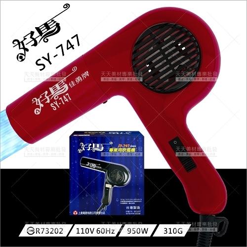 台灣好馬 | 950W專業用吹風機-黑色.紅色(CY-747)[36203]