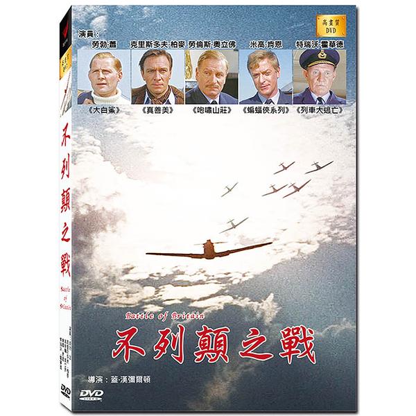 新動國際【不列顛之戰 Battle Of Britain】高畫質DVD