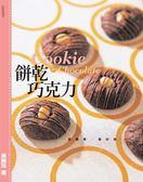 (二手書)餅乾‧巧克力:超簡單‧最好做