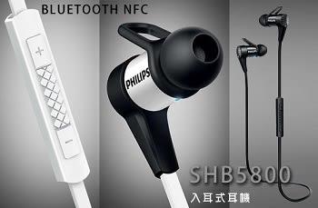 【漢博商城】PHILIPS 飛利浦 SHB5800無線藍牙入耳式耳機 白色