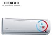 [HITACHI 日立]6-7坪 精品系列 1級 變頻冷暖型一對一分離式冷氣 RAS-40YK1/RAC-40YK1