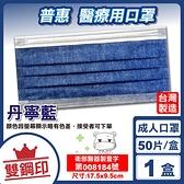 普惠 雙鋼印 成人醫療口罩 (丹寧藍) 50入/盒 (台灣製造 CNS14774) 專品藥局【2017207】