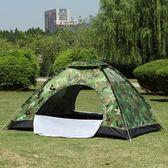 帳篷全自動2人戶外雙人單人沙灘防曬防雨自駕游野外露營igo 法布蕾輕時尚