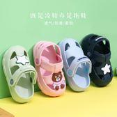 兒童洞洞鞋防滑室內涼嬰幼兒小孩包頭鞋【不二雜貨】