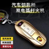 恒邦usb雙電弧打火機充電創意汽車鑰匙扣防風個性電子點煙器男士(全館滿1000元減120)