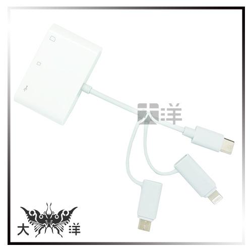 ◤大洋國際電子◢ 安卓 蘋果 三合一 OTG 讀卡器 Micro Type-C Lightning DN-LD18X