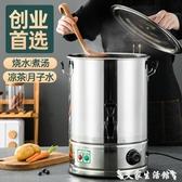 奶茶桶燒水桶 電熱 大容量不銹鋼開水桶商用飯店茶水家用月子水熱水桶器 艾家 LX