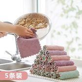 家用不掉毛吸水洗碗布5 條裝廚房加厚清潔小毛巾擦手巾不沾油抹布大小姐韓風館