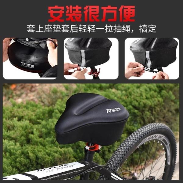 自行車坐墊 自行車座套動感單車坐墊套矽膠加厚柔軟共用單車通用車座墊套裝備JD BBJH