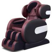 多功能按摩椅家用全自動太空艙全身揉捏智慧電動老年人按摩椅igo     易家樂