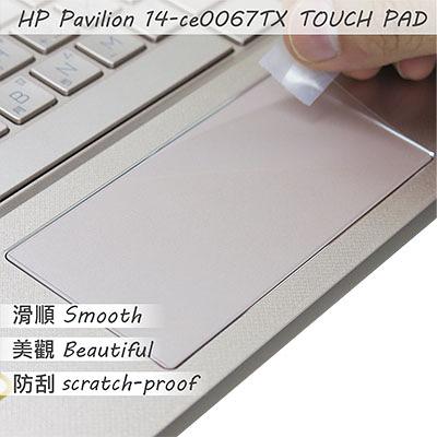 【Ezstick】HP 14-ce0056TX 14-ce0060TX TOUCH PAD 觸控板 保護貼