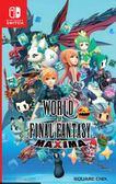 NS Final Fantasy Maxima 太空戰士 世界 極限版亞中英日文