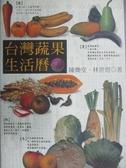 【書寶二手書T6/動植物_JPJ】台灣蔬果生活曆_陳煥堂, 林世煜