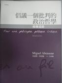 【書寶二手書T4/政治_MEZ】倡議一個批判的政治哲學:條條道路_米蓋勒.阿班樞,  吳坤墉