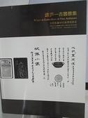 【書寶二手書T9/收藏_E8S】中國嘉德2015秋季拍賣會_逸盧-古器雅集_2015/11/14
