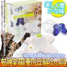 【培菓平價寵物網】美國afp》益智360度旋轉閃光蝴蝶電動逗貓玩具 (蝴蝶2隻可替換)