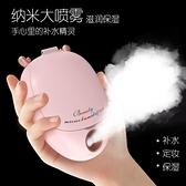 加濕器 學生美容加濕器女生手持小型隨身補水器臉部噴霧【新年禮物】