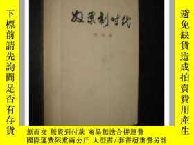 二手書博民逛書店罕見奴隸制時代Y171567 郭沫若 人民出版社 出版1973