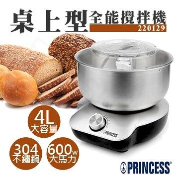 【南紡購物中心】【荷蘭公主PRINCESS】桌上型全能攪拌機 220129