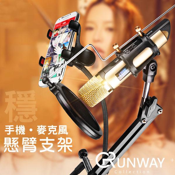 超穩定 懸臂式麥克風手機支架 麥克風固定架 手機直播固定夾 防噴 防震 K歌組合 iPhone7 Plus I7