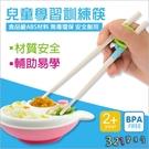 兒童學習筷子輔助筷-自己吃飯練習筷-321寶貝屋