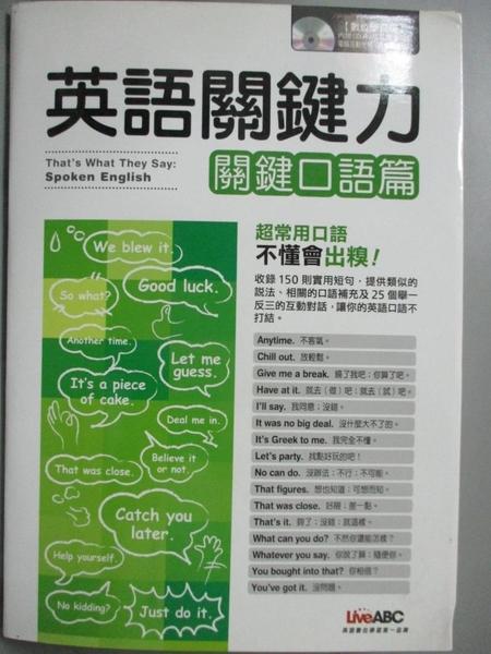 【書寶二手書T6/語言學習_GCY】英語關鍵力-關鍵口語篇數位學習版_希伯崙編輯部