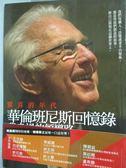 【書寶二手書T1/傳記_LNU】驚喜的年代,華倫班尼斯回憶錄:我走過的領導路_Warren Bennis