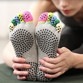 2雙 瑜伽襪子防滑五指襪專業純棉吸汗女運動健身防滑舞蹈【貼身日記】