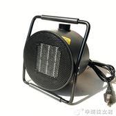 暖風機220V   迷你暖風機小型取暖器老人暖腳浴辦公室學生家用靜音電暖器igo辛瑞拉