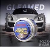汽車蠟 汽車蠟去污車蠟黑白色車專用養護蠟打蠟上光鍍膜拋光修復神器 618大促銷