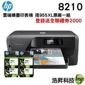 【搭955X原廠墨水匣一黑三彩 ↘8690元】HP OfficeJet Pro 8210 無線雲端雙面噴墨印表機 登錄送禮卷