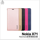 Nokia X71 隱形磁扣 皮套 手機殼 皮革 支架 側掀 插卡 保護殼 保護套 手機套 手機皮套 附掛繩