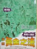 【書寶二手書T6/宗教_OGP】漫畫黃金之法-東洋篇_大川隆法