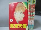 【書寶二手書T2/漫畫書_LPB】搖滾天使_全4集合售