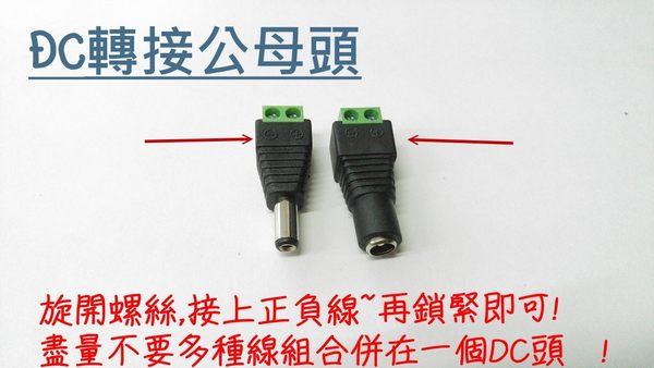 「炫光LED」變壓器轉接頭  DC接頭 LED轉接頭 DC萬用頭 轉換頭 燈條改裝 燈條轉接 公母頭