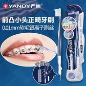 正畸牙刷矯正牙齒專用牙刷 成人 兒童牙縫刷牙套專用牙刷3支