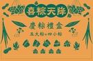 飯店精選特色綜 結合傳統x創新口味【慶粽禮盒 組合二】