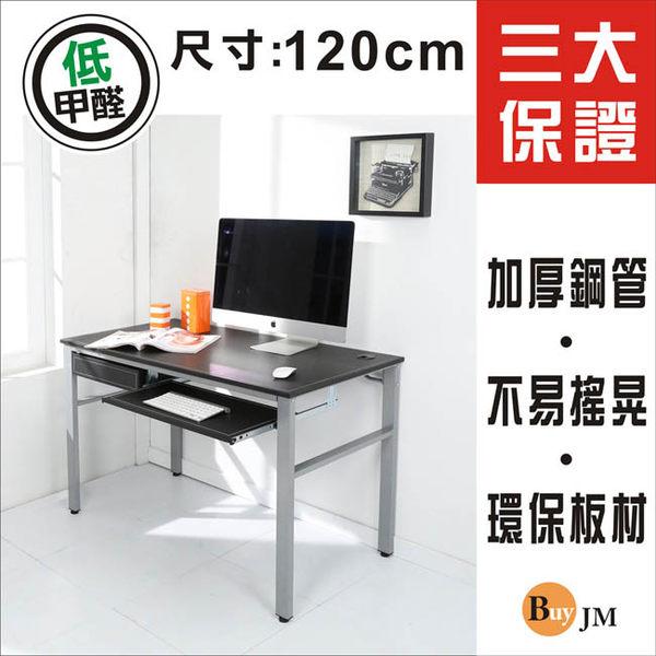 【百嘉美】低甲醛仿馬鞍皮120公分附鍵盤抽屜穩重型工作桌
