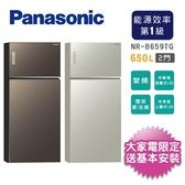 汰舊換新【Panasonic國際牌】650L一級能效雙門變頻環保電冰箱(NR-B659TG)(含基本安裝+舊機回收)