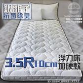 【嘉新名床】銀離子 ◆ 浮力床《加硬款 / 10公分 / 單人加大3.5尺》