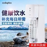 蘇打水氣泡水機 自制碳酸飲品 奶茶店商用可樂機家用飲料機汽水機
