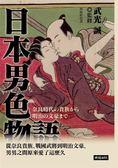 (二手書)日本男色物語:從奈良貴族、戰國武將到明治文豪,男男之間原來愛了這麼久..