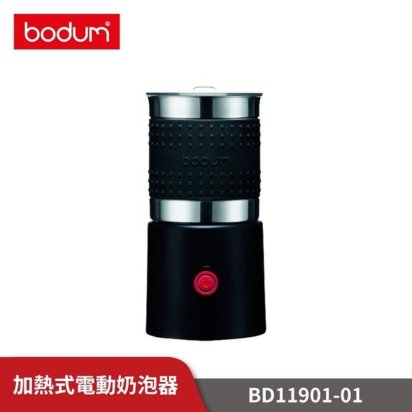 丹麥Bodum 加熱式 電動 奶泡機 活動式 磁驅式 攪拌棒 360度輕鬆拿取易擺放