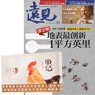 《遠見雜誌》1年12期 贈 田記溫體鮮雞精(60g/10入)