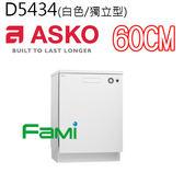【fami】瑞典賽寧 ASKO 獨立型 洗碗機 D5434 (白色)