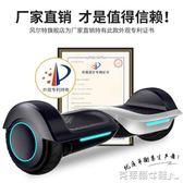 風爾特兩輪體感電動扭扭車成人智慧思維漂移代步車兒童雙輪平衡車 igo 全館免運